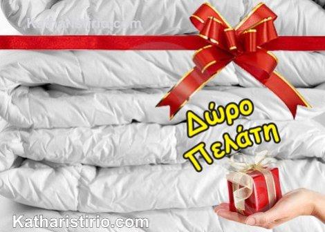 ΔΩΡΟ ΠΕΛΑΤΗ καθαρισμος δωρεάν σε 1 πάπλωμα ή 1 κουβέρτα με κάθε παραγγελία σας...